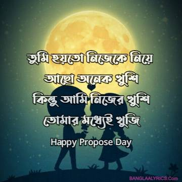 Propose Day Bengali Wishes