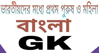 ভারতীয়দের মধ্যে প্রথম পুরুষ ও মহিলা  [ Bengali GK Quiz General Knowledge ]