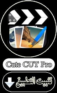 تحميل cute cut pro مجانا