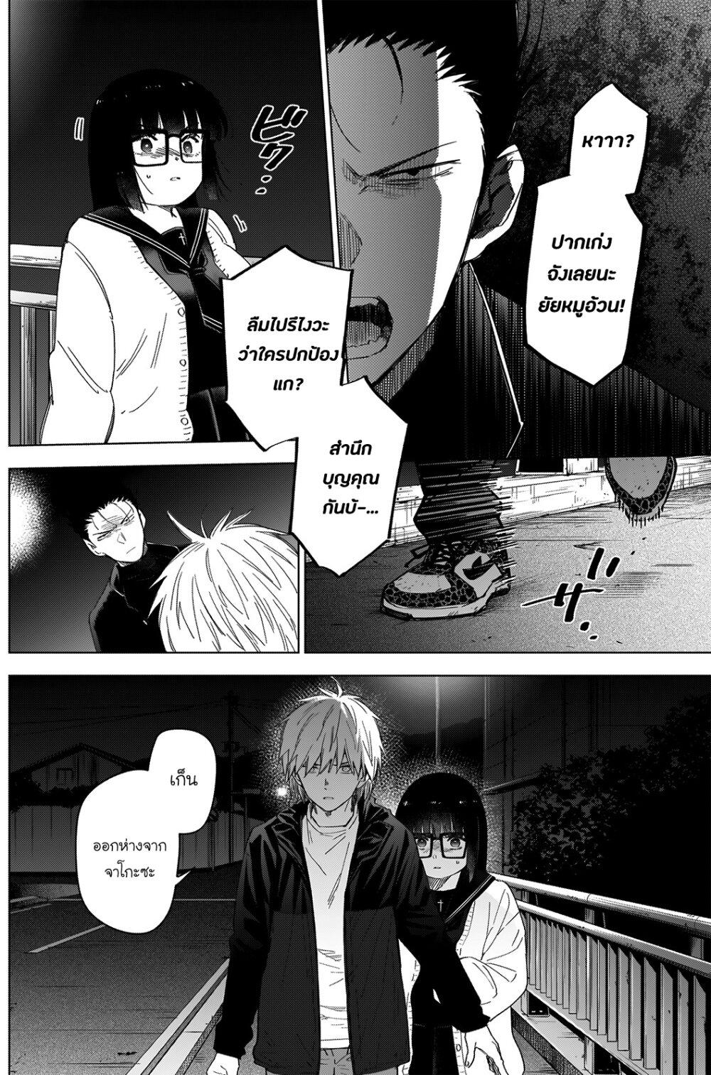 อ่านการ์ตูน Shounen no Abyss ตอนที่ 31 หน้าที่ 2