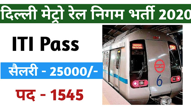 दिल्ली मेट्रो रेल निगम लिमिटेड DMRC Recruitment Notice 2020