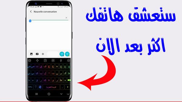 تحميل تطبيق led keyboard ستدرك قيمة هاتفك أكثر بعد تجربة هذا التطبيق