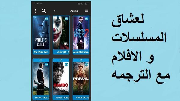 افضل تطبيق لمشاهدة افلام اكشن و افلام رعب و افلام هندي