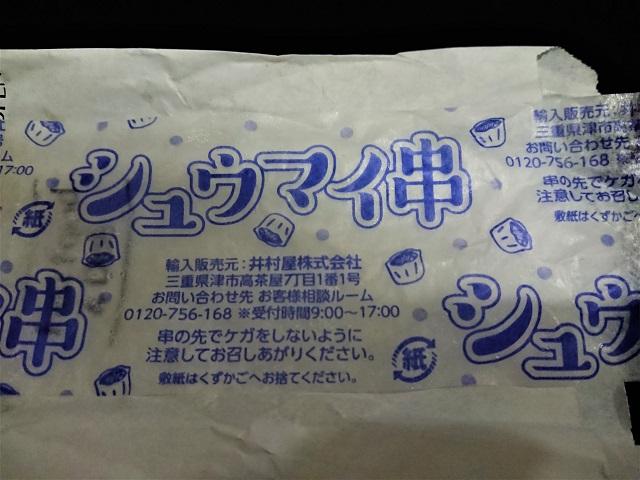 ファミリーマート 数量限定 肉しゅうまい串 グラシン紙