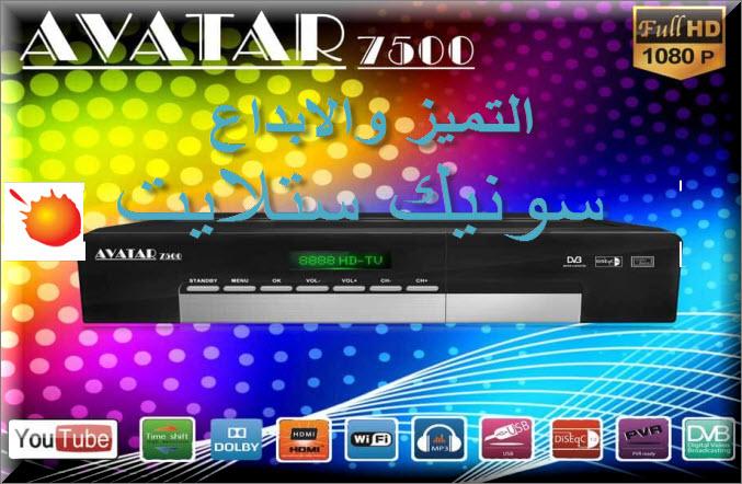 فلاشة سوفت وير   AVATAR HD 7500