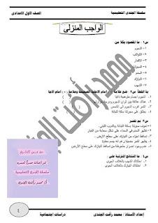 افضل مذكرة دراسات للصف الاول الاعدادي الترم الاول 2020 للاستاذ محمد الجندي