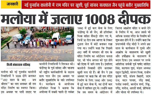 मलोया में जलाये 1008 दीपक | नई पुनर्वास कॉलोनी में राम मन्दिर पर ख़ुशी | पूर्व सांसद सत्य पाल जैन पहुंचे बतौर मुख्यतिथि