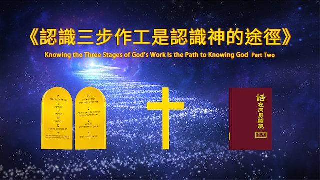 認識神, 國度, 十字架