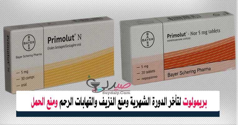 بريمولوت نور أقراص Primolut Nor Tablets لتأخر الدورة الشهرية والنزيف والتهابات الرحم السعر في 2021 والبديل