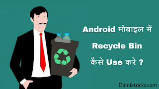 Android mobile me recycle bin kaise chlaye