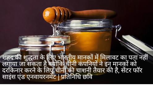 Illegal honey,harmful honey,check your honey can you not eat harmful honey himdi,kahin aap haanakarak sahad to nahi kha rahe hai,check kare sahad ko,Latest,News,