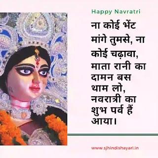 Happy Navratri status 2020