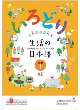 Download Irodori pdf di mana?