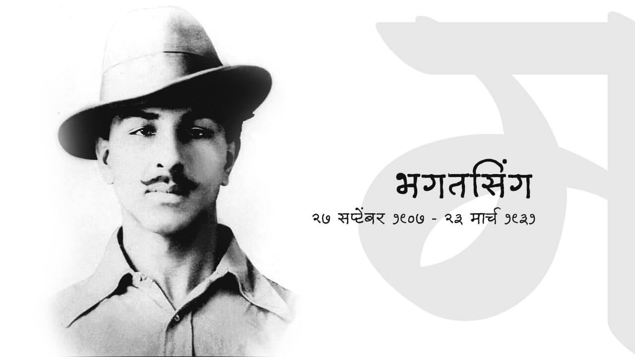 भगतसिंग | Bhagat Singh
