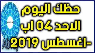 حظك اليوم الاحد 04 اب-اغسطس 2019