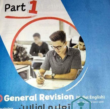 كتاب Gem المراجعة النهائية للصف الثالث الثانوى 2021 تحميل كتاب جيم المراجعة النهائية للصف الثالث الثانوى 2021