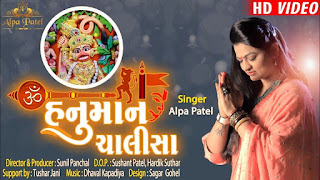alpa patel new song mp3 download