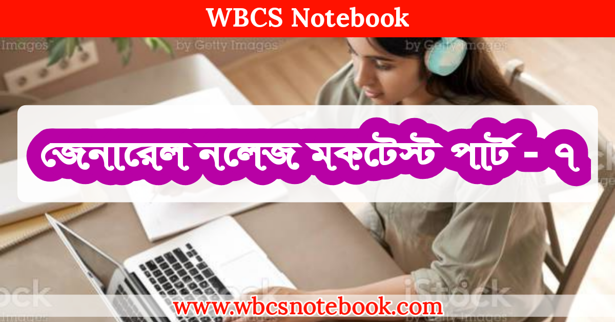 General Knowledge Mock Test Part - 7 in Bengali | | জেনারেল নলেজ মকটেস্ট পার্ট - ৭