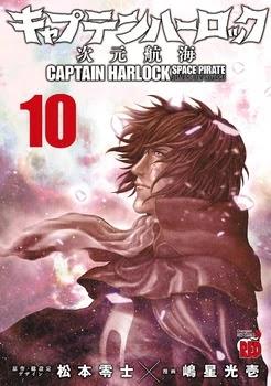 キャプテンハーロック -次元航海-