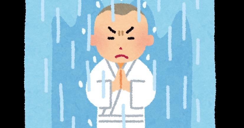 滝に打たれる修行僧のイラスト | かわいいフリー素材集 いらすとや