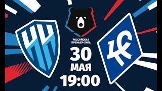 Нижний Новгород – Крылья Советов смотреть онлайн бесплатно 30 мая 2019 прямая трансляция в 19:00 МСК.