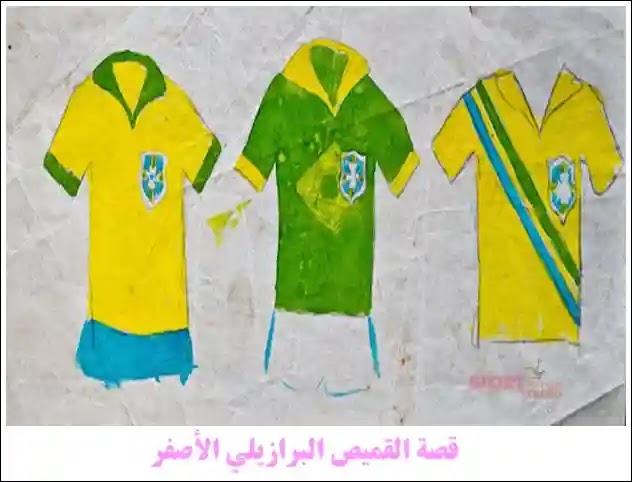 قصة القميص البرازيلي,قميص البرازيل الاصفر والأزرق,لون قميص البرازيل الاصفر,البرازيل,لون قميص البرازيل,الدوري البرازيلي,لماذا غيرت البرازيل لون قميصها من الأبيض إلى الأصفر والازرق؟,لون قميص البرازيل الابيض,رونالدو البرازيلي,المنتخب البرازيلي,قميص منتخب البرازيل,نجوم كرة القدم البرازيل,مهارات رونالدو البرازيلي,مونديال البرازيل 1953,مراوغات رونالدو البرازيلي,منتخب البرازيل,اللون الأصفر,خلع القميص,هل تعلم لماذا يُعاقب اللاعب بالكرت الاصفر إذا خلع القميص؟