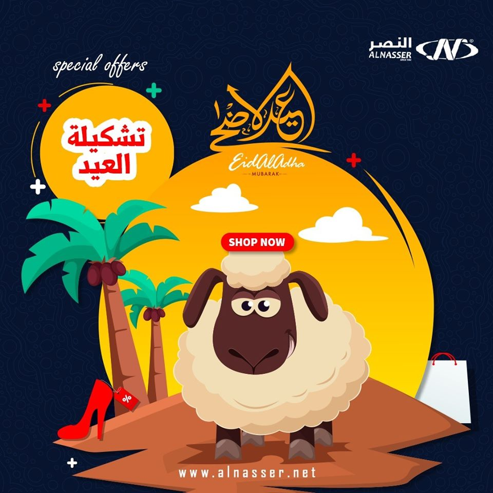 عروض مول النصر للملابس من 27 يوليو 2020 ولفترة محدودة تشكيلة العيد