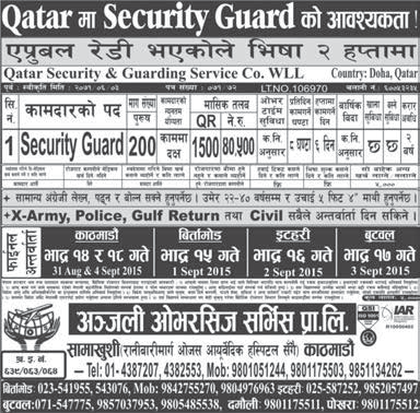 Security Guard Job Vacancy in Qatar, Salary Rs 40,500