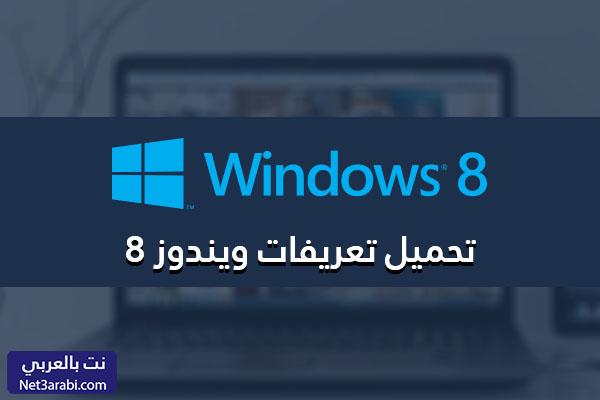 تحميل تعريفات ويندوز 8 للكمبيوتر 64 بت و 32 بت لجميع الاجهزة