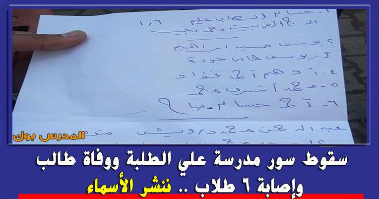 سقوط سور مدرسة علي الطلبة ووفاة طالب وإصابة 6 طلاب ننشر الأسماء