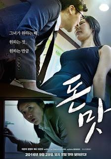 Money Tasting (2020) [เกาหลี 18+]