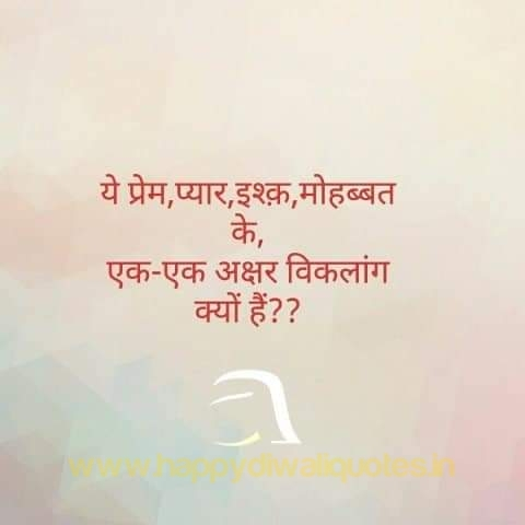 प्यार वाला शायरी हिन्दी में
