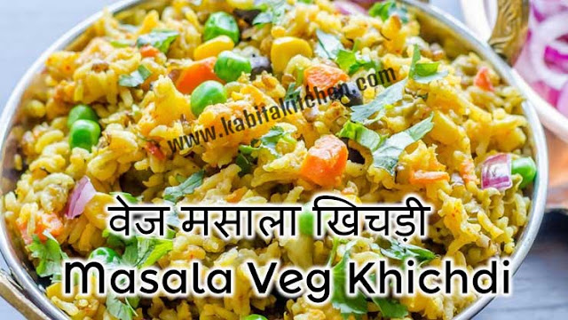वेज मसाला खिचड़ी | How to make Indian masala veg khichdi | kabitakitchen.com