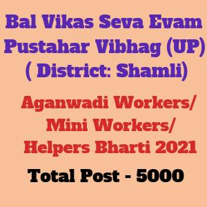 Bal Vikas Seva Evam Pustahar Vibhag UP (Shamli District) Anganwadi Bharti 2021 - बाल विकास सेवा एवं पुस्तार विभाग उत्तर प्रदेश (शामली जिला) आंगनबाडी भर्ती  2021