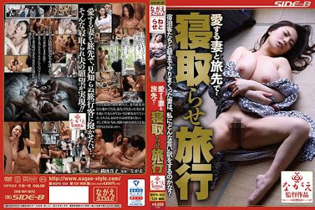 NSPS-934 | 中文字幕 – 與深愛的妻子在旅行時・・ 被寢取旅行 織田真子