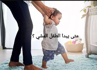 متى يبدا الطفل بالمشي ؟