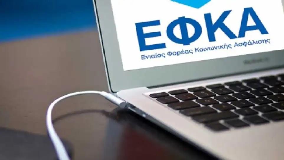 e-ΕΦΚΑ: Επτά οι ηλεκτρονικές υπηρεσίες για οφειλέτες