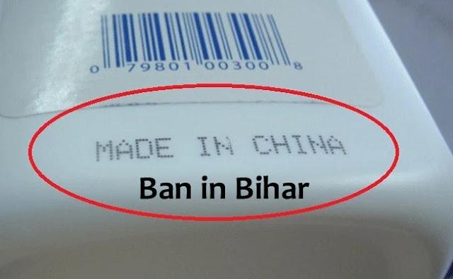 India Ban China Products, Made In China Products Ban, Bihar Ban China Products, China Products In India, India Bans China