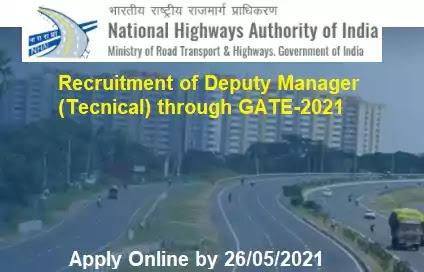 NHAI Deputy Manager Technical Recruitment 2021