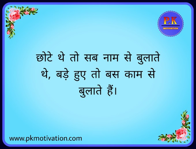 Motivational quotes in hindi. Fact Motivation.