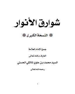 تحميل خلاصة شوارق الأنوار للسيد محمد بن علوي الماكي