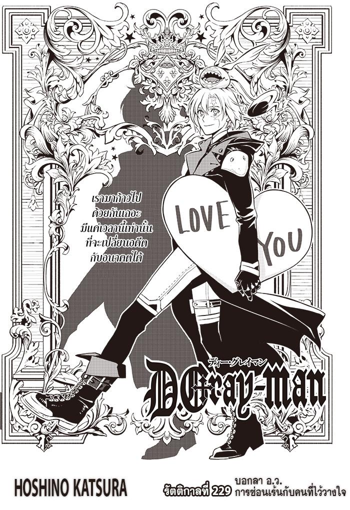 D.Gray-man 229 TH