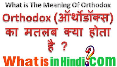 Orthodox का मतलब क्या होता है