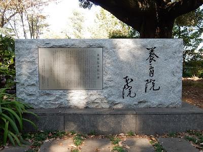 養育院本院の碑