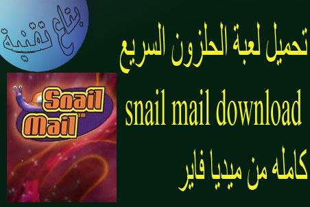 تحميل لعبة snail mail،تحميل لعبة الحلزون السريع،لعبة الحلزون السريع،تحميل لعبة الحلزون السريع snail mail download كامله من ميديا فاير،تحميل لعبه الحلزونه السريعه للكمبيوتر،تحميل لعبة الحلزونة،تحميل لعبة snail mail كاملة للكمبيوتر،لعبة الحلزونة السريعة  ،snail mail download،لعبة الحلزونة ،لعبه الحلزون،snail mail game،تحميل لعبة القوقعة،العاب حلزون،لعبة الحلزون،العاب حلزون،لعبة القوقعة  ،لعبة الحلزونة  ،لعبه الحلزون،لعبة الحلزون،العاب الحلزون،لعبة الحلزونة السريعة،تحميل لعبة الحلزون السريع snail mail download كامله من ميديا فاير ،لعبة الحلزون السريع،تحميل لعبة الحلزونة ،تحميل لعبة الحلزون السريع،العاب الحلزون