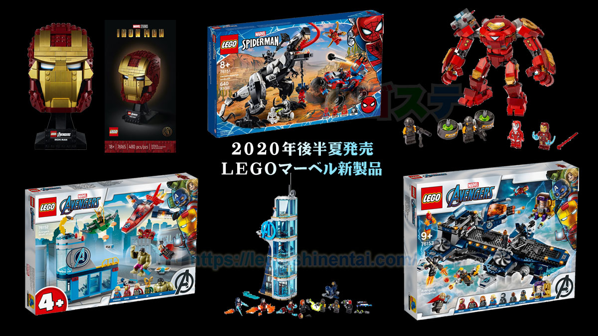 2020年後半夏LEGOマーベル・スーパー・ヒーローズ新製品情報:みんな大好きアベンジャーズ!