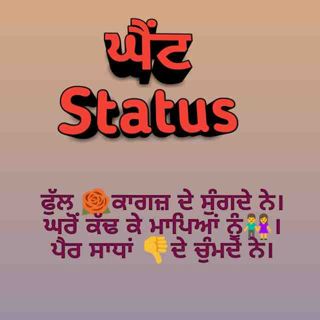 100+ Ghaint status in punjabi 2019