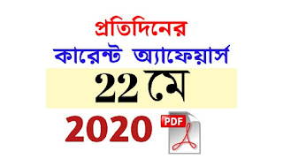 22nd May Current Affairs in Bengali pdf