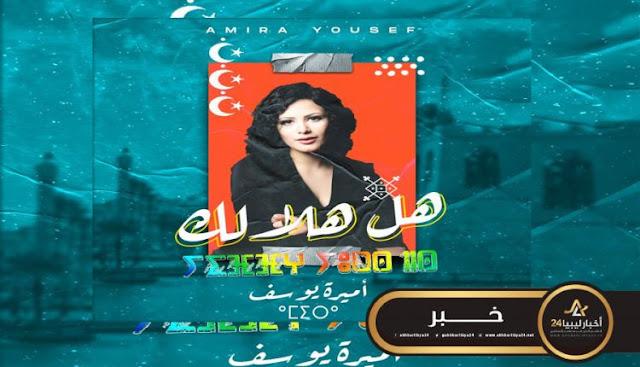 الفنانة الليبية أميرة يوسف Amira Youssef هلا هلالك
