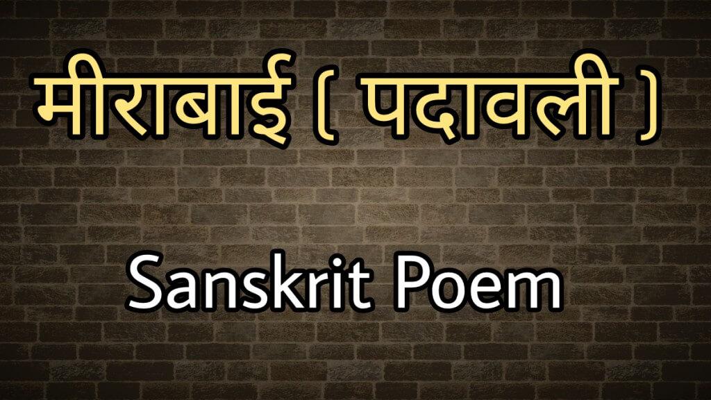 Poem In Sanskrit